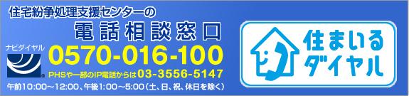 住宅紛争処理支援センターの電話相談窓口「住まいるダイヤル」0570-016-100