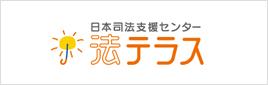 日本司法支援センター法テラス