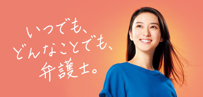 広島弁護士会
